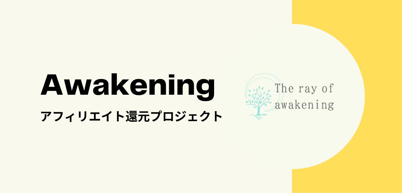 Awakening 還元プロジェクト始動のきっかけ